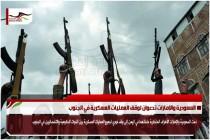 السعودية والإمارات تدعوان لوقف العمليات العسكرية في الجنوب