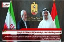 بلومبيرغ: واشنطن تضغط على الإمارات من أجل تضييق الخناق على إيران