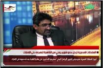 السلطات المصرية ترحل عضو شورى يمني من القاهرة لتهجمه على الإمارات