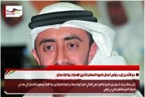 عبدالله بن زايد يترأس أعمال الدورة المشتركة بين الإمارات وكازاخستان
