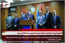 الوفاق الليبية: تقدم شكوى ضد الإمارات لمجلس الأمن الدولي لدعمها الانقلاب في ليبيا