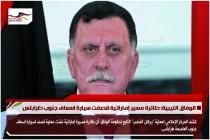 الوفاق الليبية: طائرة مسير إماراتية قصفت سيارة اسعاف جنوب طرابلس