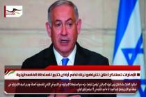 الإمارات تستنكر اعلان نتنياهو نيته لضم أراضٍ تتبع للسلطة الفلسطينية