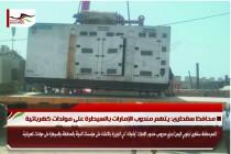 محافظ سقطرى: يتهم مندوب الإمارات بالسيطرة على مولدات كهربائية