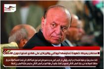 مصادر يمينة: ضغوط تمارسها أبوظبي والرياض على هادي لمنع تدويل الانقلاب