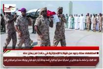 استشهاد ستة جنود من قواتنا الإماراتية في حادث لم يعلن عنه