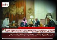 زعيم حزب التجمع اليمني يهاجم الإمارات بسبب مهاجمتها لقوات الشرعية