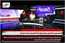 مغردون اماراتيون يهاجمون قناة العربية بردود مسيئة