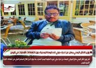 وزير النقل اليمني يعلن عن تحرك دولي للحكومة اليمنية حول انتهاكات الإمارات في اليمن