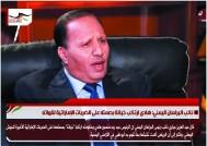 نائب البرلمان اليمني: هادي ارتكب خيانة بصمته على الضربات الإماراتية لقواته