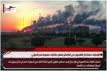 الإمارات تستنكر الهجوم على أرامكو بفعل طائرات مسيرة من الحوثي