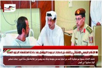 الإعلام الرسمي الإماراتي يكشف عن إصابات لجنودنا البواسل بعد حادثة استشهاد الجنود الستة