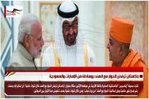 باكستان ترفض الحوار مع الهند بوساطة من الإمارات والسعودية