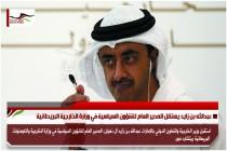 عبدالله بن زايد يستقل المدير العام للشؤون السياسية في وزارة الخارجية البريطانية