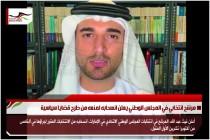 مرشح انتخابي في المجلس الوطني يعلن انسحابه لمنعه من طرح قضايا سياسية