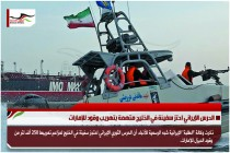 الحرس الإيراني احتز سفينة في الخليج متهمة بتهريب وقود للإمارات
