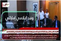 وفد اعلامي اماراتي يزور نقابة الصحفيين المصريين وسط اتهامات للإمارات بالسيطرة على الإعلام المصري
