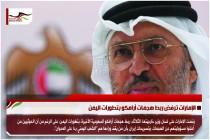 الإمارات ترفض ربط هجمات أرامكو بتطورات اليمن