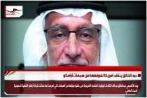 عبد الخالق ينتقد أمريكا لموقفها من هجمات أرامكو
