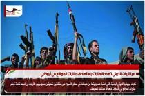 ميلشيات الحوثي تهدد الإمارات باستهداف عشرات المواقع في أبوظبي
