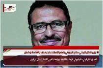 وزير النقل اليمني صالح الجبواني يتهم الإمارات بارتباطها بالقاعدة وداعش
