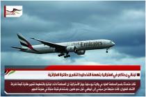 لبناني يحاكم في استراليا بتهمة التخطيط لتفجير طائرة اماراتية