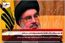 حسن نصرالله يطالب الإمارات والسعودية بوقف الحرب على اليمن