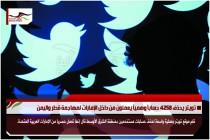 تويتر يحذف 4258 حساباً وهمياً يعملون من داخل الإمارات لمهاجمة قطر واليمن