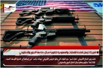 أمريكا ترسل أسلحة للإمارات والسعودية لتقوية مجال دفاعها الجوي والصاروخي