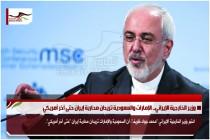 وزير الخارجية الإيراني.. الإمارات والسعودية تريدان محاربة إيران حتى آخر أمريكي