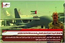 الوفاق الليبية تتهم الطيران الإماراتي بقصف منطقة سكنية بطرابلس