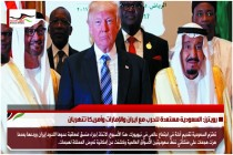 رويترز: السعودية مستعدة للحرب مع ايران والإمارات وأمريكا تتهربان