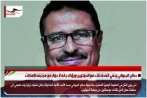 صالح الجبواني ينفي المحادثات مع الحوثيين ويؤكد بأنه لا حوار مع مرتزقة الإمارات