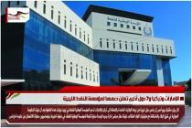 الإمارات وتركيا و7 دول أخرى تعلن دعمها لمؤسسة النفط الليبية