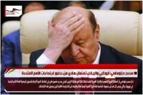 مصدر دبلوماسي: أبوظبي والرياض تمنعان هادي من حضور اجتماعات الأمم المتحدة