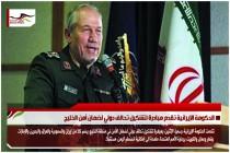 الحكومة الإيرانية تقدم مبادرة لتشكيل تحالف دولي لضمان أمن الخليج