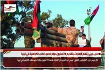 حزب ليبي يتهم الإمارات بتقديم 74 مليون دولار لدعم خطاب الكراهية في ليبيا