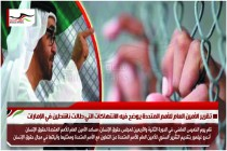 تقرير الأمين العام للأمم المتحدة يوضح فيه الانتهاكات التي طالت ناشطين في الإمارات