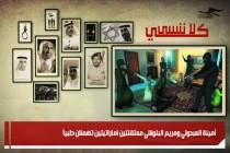أمينة العبدولي ومريم البلوشي معتقلتين اماراتيتين تهملان طبياً