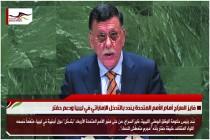 فايز السرّاج أمام الأمم المتحدة يندد بالتدخل الإماراتي في ليبيا ودعم حفتر