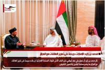 محمد بن زايد: الإمارات حريصة على تعزيز العلاقات مع العراق