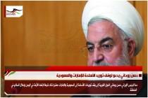 حسن روحاني يدعو لوقف توريد الأسلحة للإمارات والسعودية