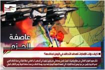 كيف حوّلت الإمارات أهداف التحالف في اليمن لصالحها؟