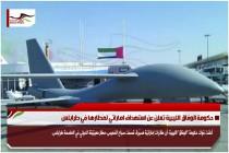 حكومة الوفاق الليبية تعلن عن استهداف اماراتي لمطارها في طرابلس