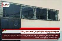 حكومة الوفاق الليبية: الإمارات أغارت على أهداف مدنية في سرت
