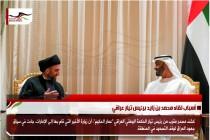 أسباب لقاء محمد بن زايد برئيس تيار عراقي