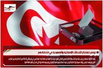 تونس تستنكر التدخلات الإماراتية والسعودية في انتخاباتهم