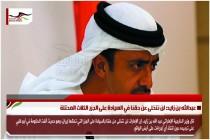عبدالله بن زايد: لن نتخلى عن حقنا في السيادة على الجزر الثلاث المحتلة