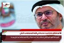 أنور قرقاش: قطر أصبحت منخرطة في الأزمة اليمنية وتمجد الحوثي