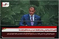 وزير الخارجية اليمني يهاجم الإمارات من على منصة الأمم المتحدة
